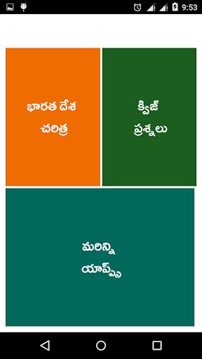 Indian History Telugu 1.10 screenshots 2