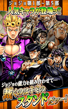 JoJo's Bizarre Adventure Stardust Shooters apk screenshot