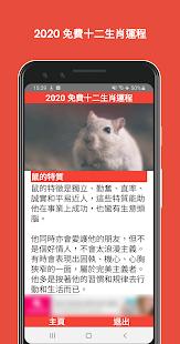 Download 2020 免費十二生肖運程 For PC Windows and Mac apk screenshot 1