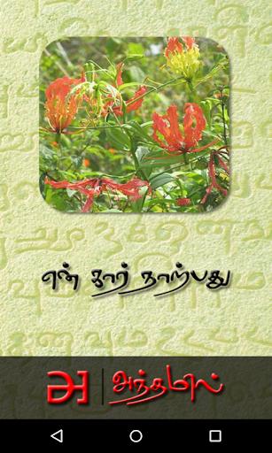 en Kaar Naarpadhu