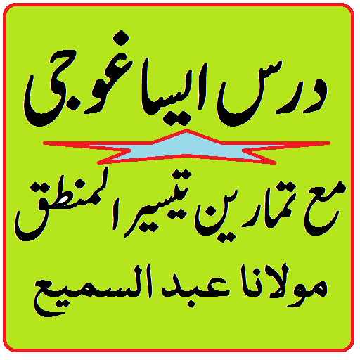 Dars e Eesaghoji and mantiq exercises in urdu - Aplikasi di