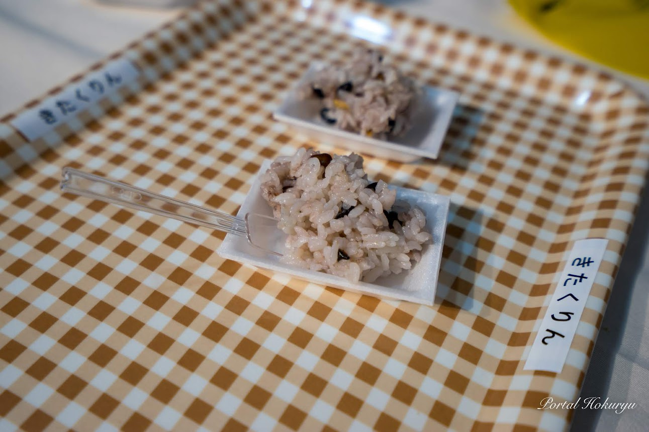 黒千石ご飯(きたくりん)