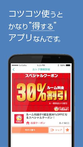 玩免費購物APP|下載クーポンならプレアルお得で節約なクーポン/セール/節約まとめ app不用錢|硬是要APP