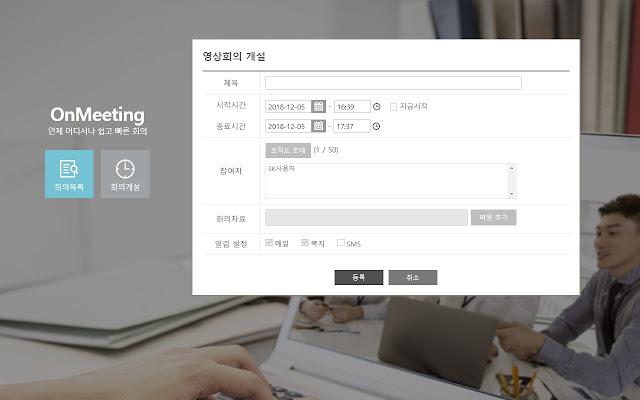OnMeeting 화면공유