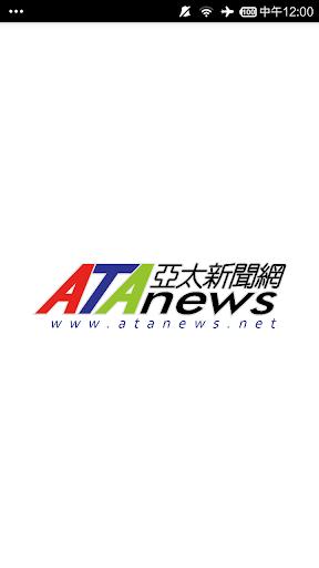 ATANEWS 亞太新聞網