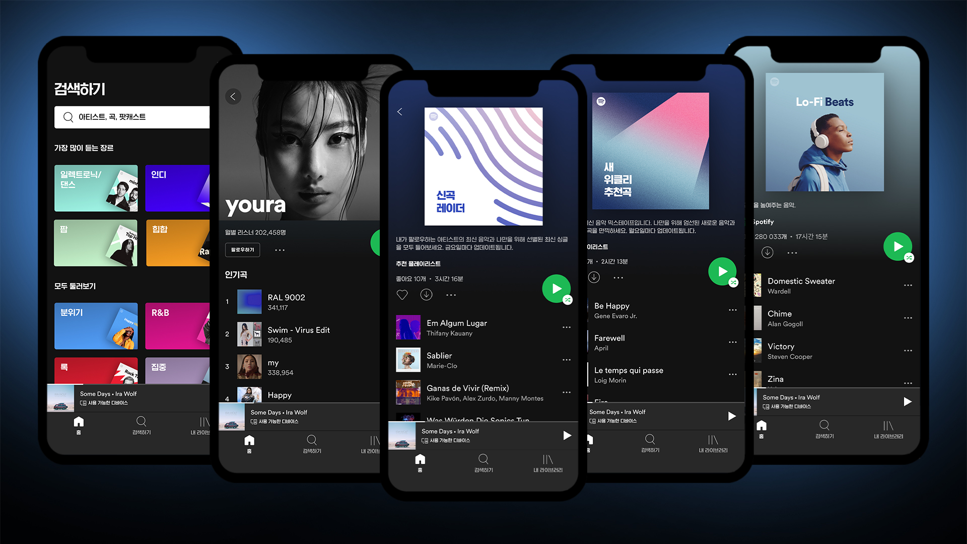 spotify_korea_product_image_2