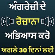 Punjabi to English Speaking: English in Punjabi