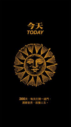 《今天:366天,每天打開一道門》數位版