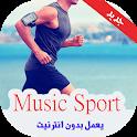 أغاني ممارسة الرياضة بدون نيت - Music sport icon