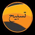 Tasbih: Ramadan 2020 icon