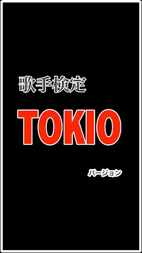 歌手検定TOKIOバージョン