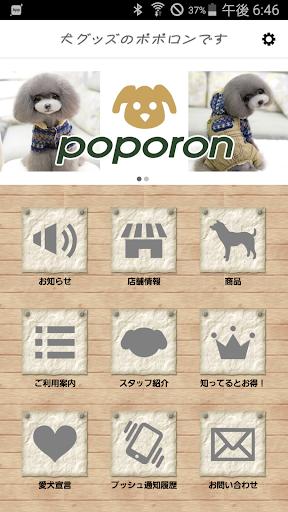 ペットの健康に無添加ドッグフードや犬服の通販【ポポロン】