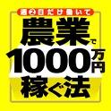 週2日だけ働いて 農業で1000万円稼ぐ法 icon
