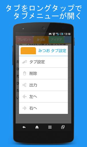 無料生产应用AppのTab Note - シンプルなメモ帳|記事Game