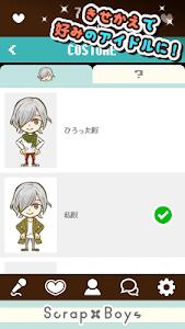 育ててアイドル - AI - screenshot 7