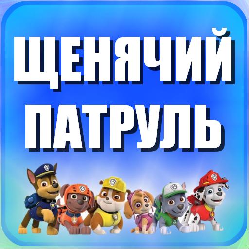 Угадай щенячий патруль игры (game)