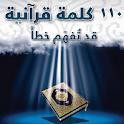110 كلمة قرآنية قد تفهم خطأ icon