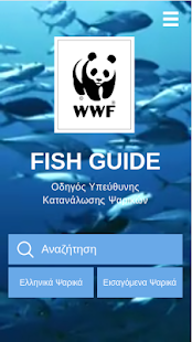 WWF Fish Guide- screenshot thumbnail