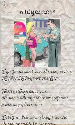 Khmer Joke - screenshot