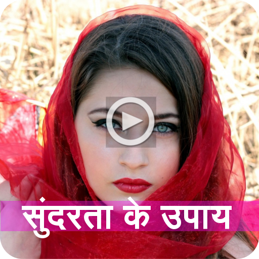 Beauty Tips Hindi / सुंदरता के उपाय Android APK Download Free By Suhi Apps