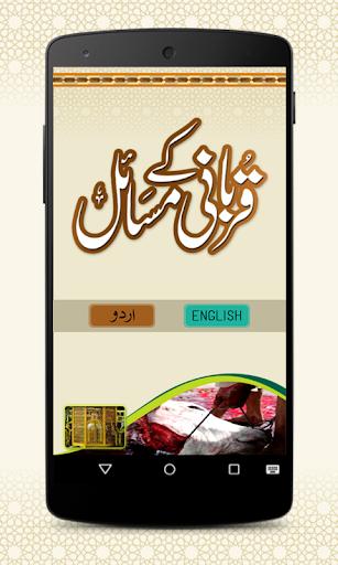 Qurbani Masail :Eid ul Adha