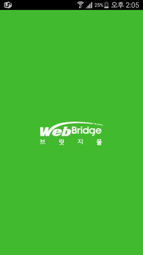 브릿지몰 B Type - 쇼핑몰앱 앱개발 어플개발