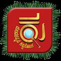 ಕುಂದ ಕನ್ನಡ ಶಬ್ದಕೋಶ || Kunda Kannada Dictionary icon