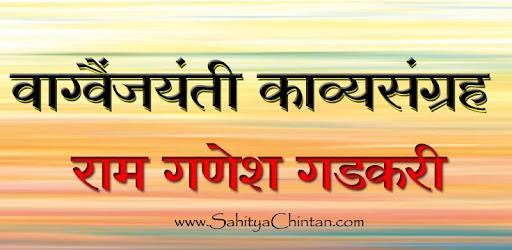 Vagvaijayanti marathi poem apps on google play thecheapjerseys Images