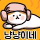 냥냥이네 - 고양이 키우기 (game)