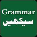 English Grammar in Urdu icon