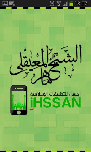 القرآن مسموع - ماهر المعيقلي