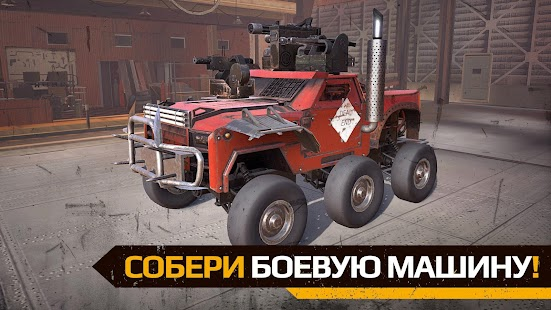 Crossout Mobile Screenshot