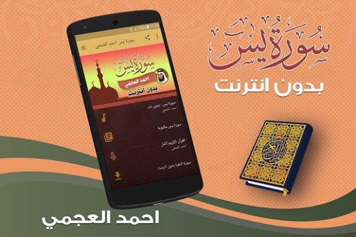 تحميل سورة الرحمن بصوت احمد العجمي mp3