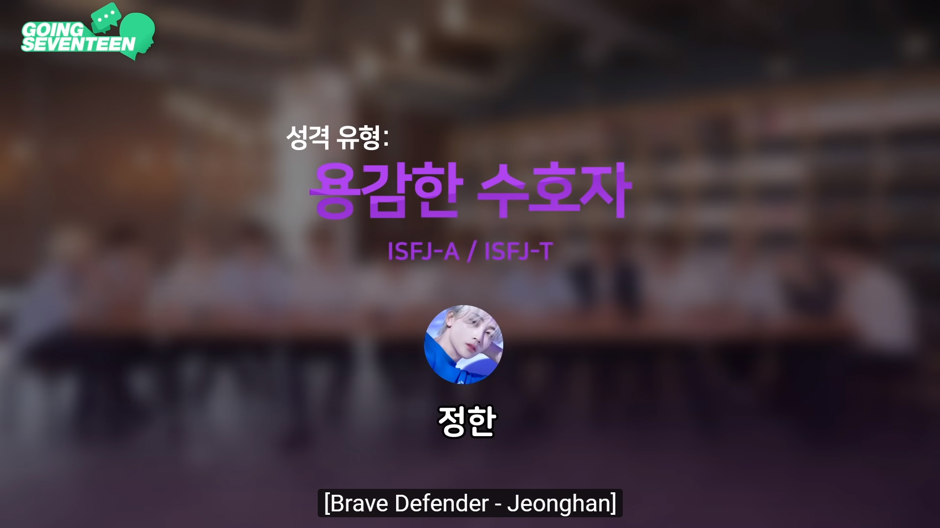 seventeen mbti jeonghan