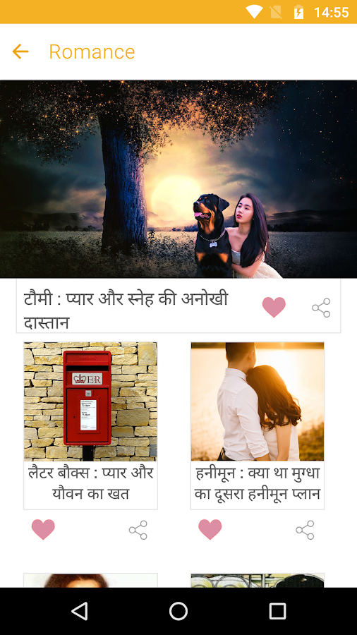 Kahani Sarita, Kahani, Hindi Story, Romance Story- screenshot