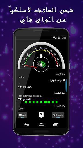 شحن الهاتف لاسلكيا من WIFI