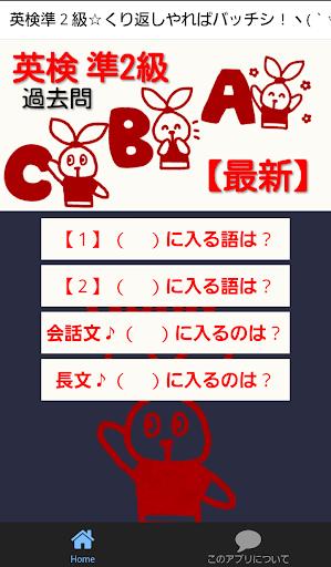 英検【準2級】高校性レベル♪センター試験対策・実力アップに!