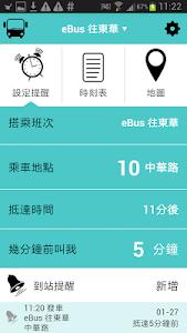 東華校車 screenshot 2