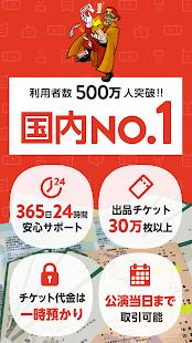 チケットキャンプ - 国内No.1 安心チケット売買アプリ - náhled
