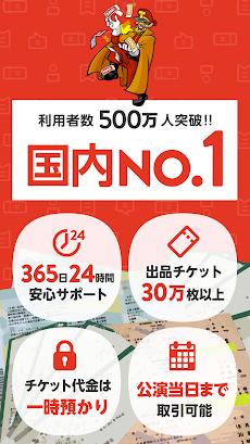 チケットキャンプ - 国内No.1 安心チケット売買アプリのおすすめ画像2