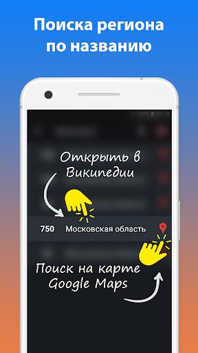 Все коды регионов + Штрафы ГИБДД screenshot 3