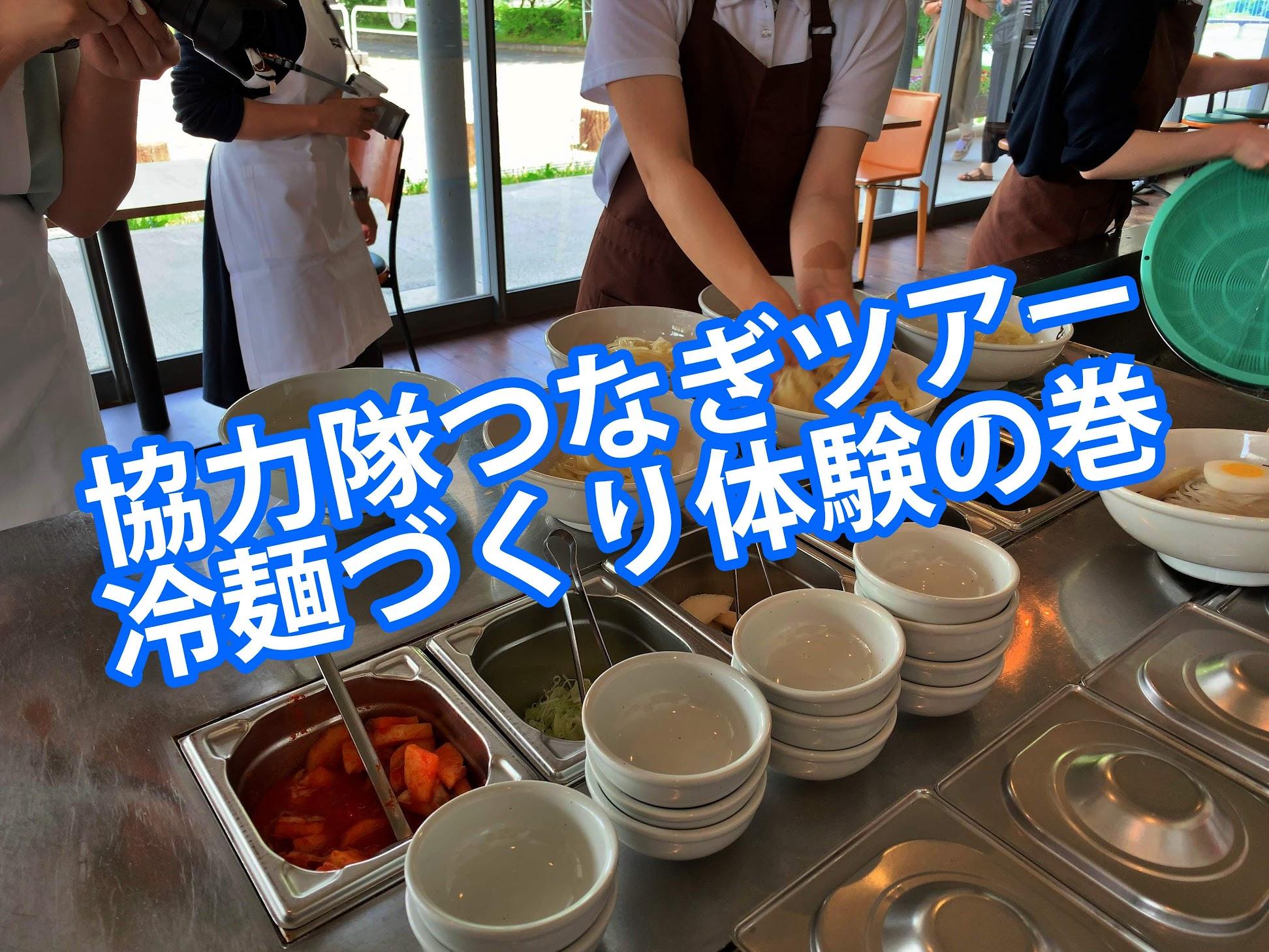 盛岡市地域おこし協力隊つなぎツアー 冷麺づくり体験の巻