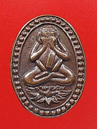 เหรียญพระปิดตาฐานบัวหลวงปู่ทองดำ