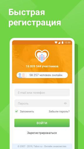Tabor - u0417u043du0430u043au043eu043cu0441u0442u0432u0430 1.0.0.4095 screenshots 1
