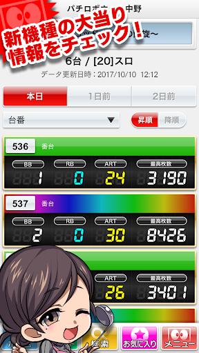 u3010u30d1u30c1u30edu30dcu3011u30d1u30c1u30f3u30b3u30fbu30d1u30c1u30b9u30eduff08u30b9u30edu30c3u30c8uff09u7121u6599u60c5u5831u307eu3068u3081u30a2u30d7u30ea 3.3.1 Windows u7528 2