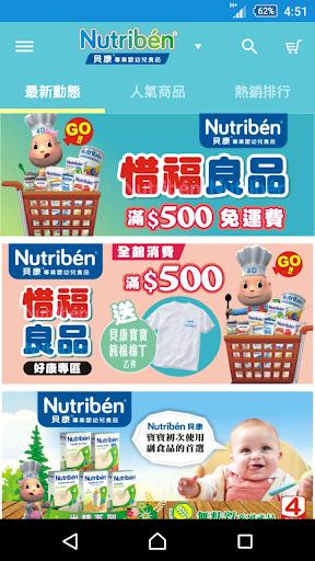 貝康-專業嬰幼兒食品