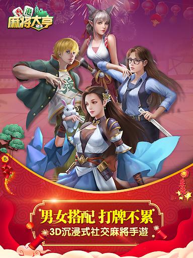 Hong Kong Mahjong Tycoon 1.9 screenshots 11