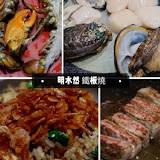 明水然無菜單鐵板燒(大直店)