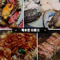 明水然無菜單鐵板燒(慶城店)