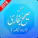 Sahih al-Bukhari Hadith (Urdu) icon